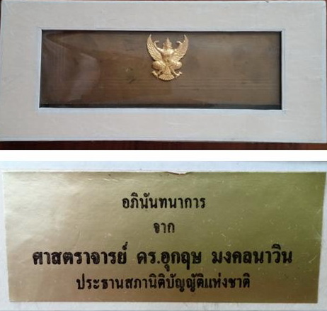 รัฐธรรมนูญ34