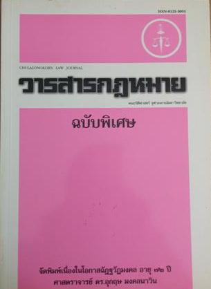 วารสารกฎหมาย